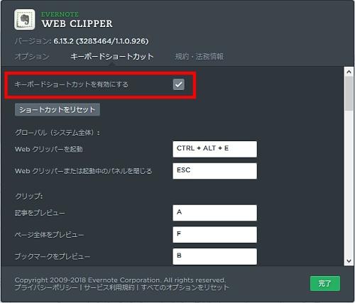 Firefox×Evernoteを便利に使う拡張機能「Evernote Web Clipper
