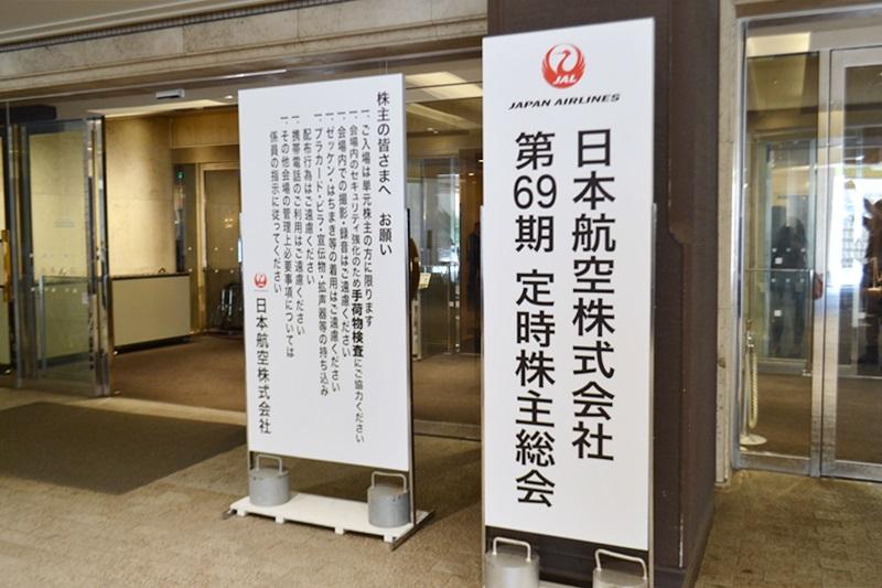JAL株主総会、出席者1255名がLCCや整備へ質疑--赤坂社長「揺るぎない安全を」