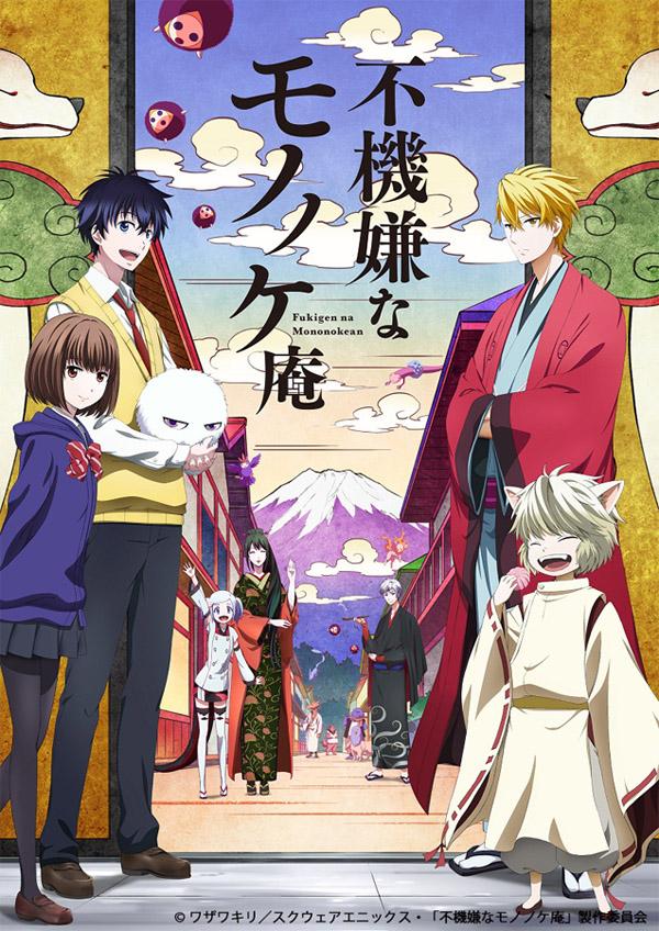 Tvアニメ不機嫌なモノノケ庵第2期の制作が決定 マイナビニュース