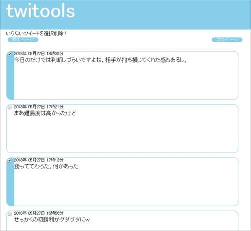 ツイート 全 消し twitter Twitterアカウント&過去ツイートの消し方完全攻略!ついでに復活方法も