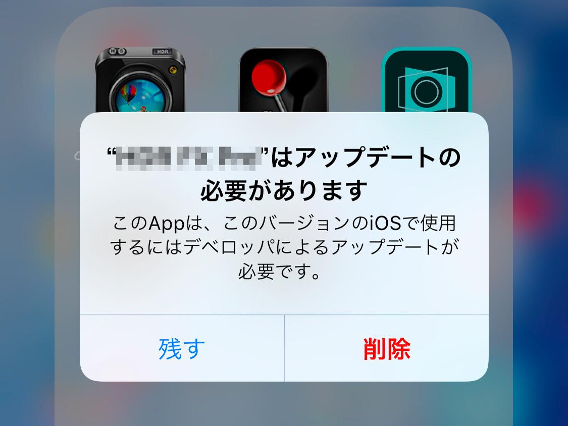 アップ ios バージョン