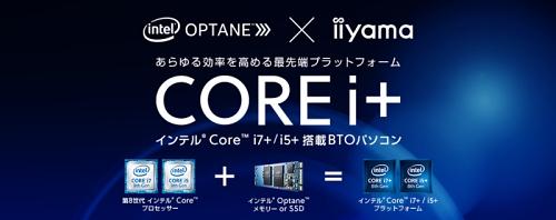 Intel Optaneテクノロジー