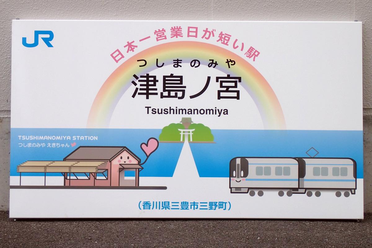 JR四国、予讃線津島ノ宮駅「日本一営業日が短い駅」8月4・5日営業