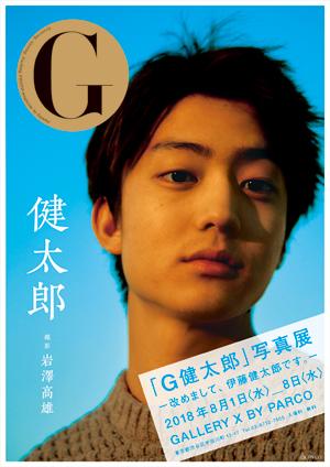 「G 健太郎写真展」大阪・福岡でも開催,,抽選会で伊藤健太郎関連グッズも