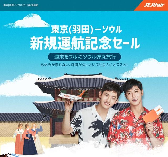 チェジュ航空、羽田=仁川線をチャーター便運航--週末フル活用な弾丸旅行も