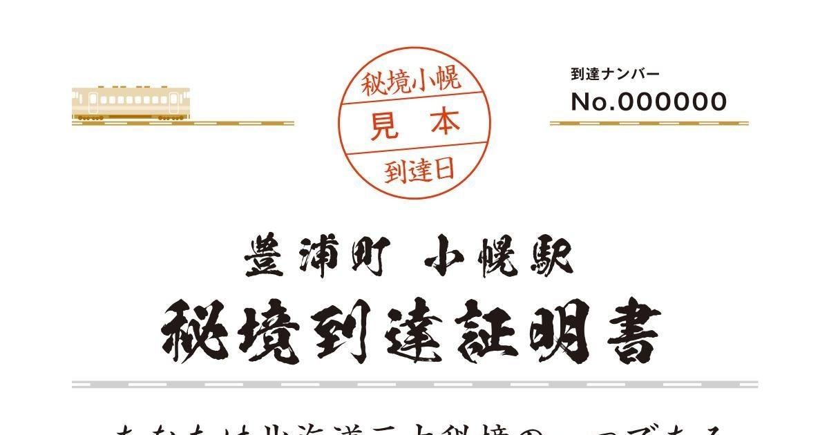北海道豊浦町「日本一の秘境駅」小幌駅「秘境到達証明書」を発行