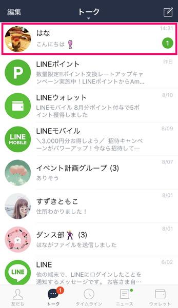 line 友達 非 表示