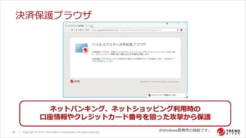 ウイルスバスター 決済 保護 ブラウザ 開か ない