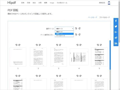 て し 保存 回転 pdf