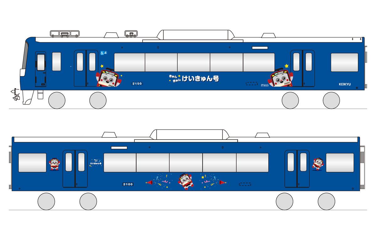 京急電鉄「けいきゅん号」2100形...
