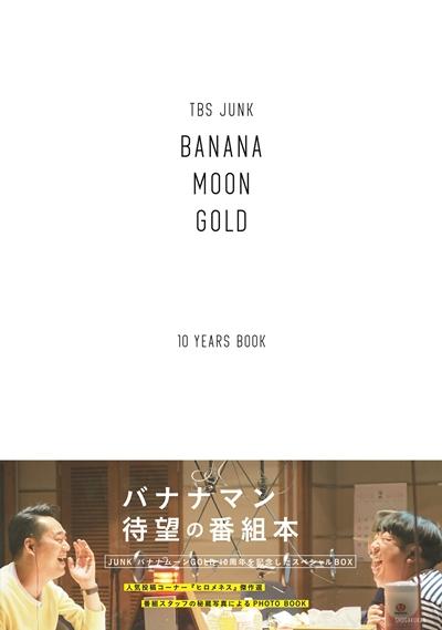 バナナマン の バナナ ムーン gold