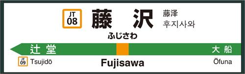 JR東日本、東海道線・伊東線へ駅ナンバリング拡大 - 記号は「JT ...