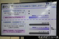 JR西日本「らくラクはりま」JR神...