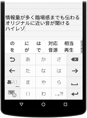 Android版「ATOK Passport」上位版を更新 - 単語予測性能が30%向上 ...