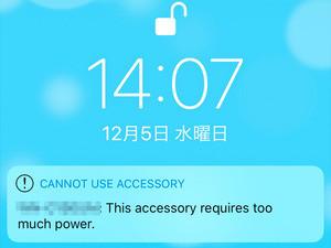 アクセサリー 解除 iphone ロック