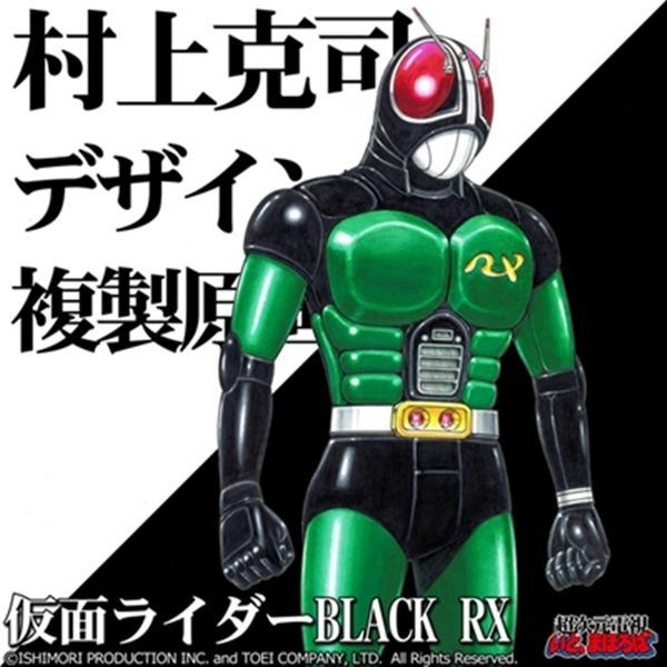 ブラック 仮面 rx ライダー