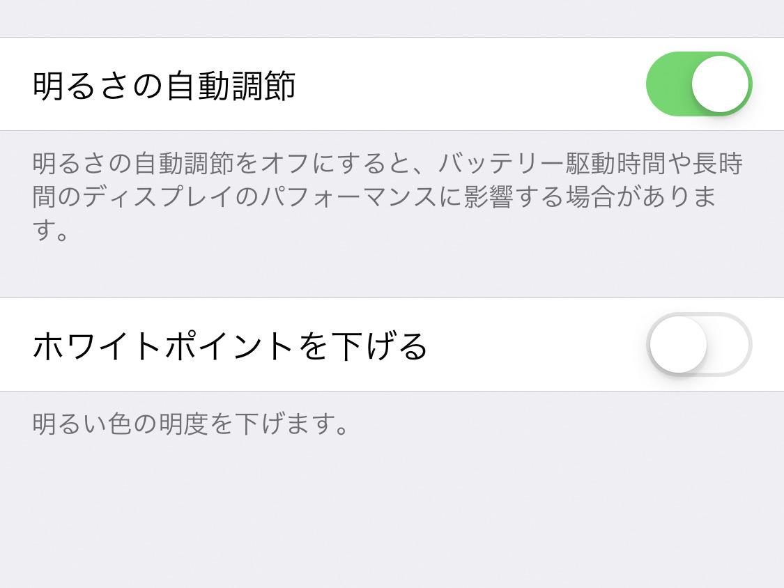 Iphone なる 画面 が 勝手 暗く に