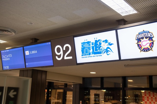 日本ハムファイターズが春季キャンプへ - JALチャーター便でアリゾナへ