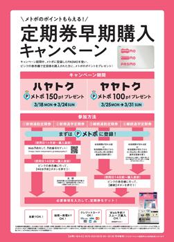 東京 メトロ 定期 券