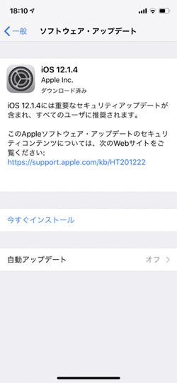アップル セキュリティ システム 通知