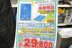 Xperiaの特価品が続々、小型Xperia Tabletは未使用品が安い