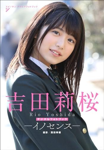 吉田莉桜の画像 p1_13