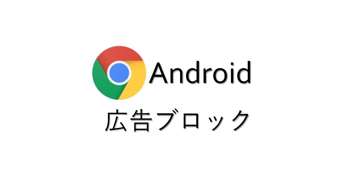 ブラウザ ブロック android 広告