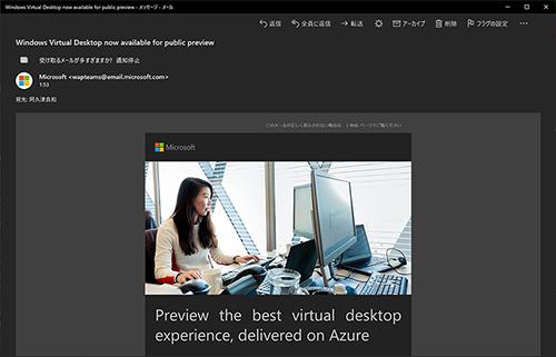Windows Virtual Desktopから考えるPC利用スタイルの変化