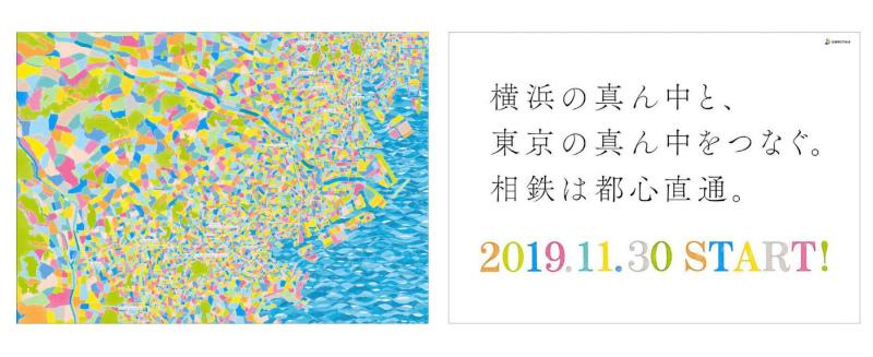 https://news.mynavi.jp/article/20190328-sotetsujr/images/002l.jpg