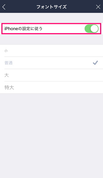 dd7bf0e214 LINEの設定を開き、「トーク」内の「フォントサイズ」をタップ。「iPhoneの設定に従う」をオンにしましょう