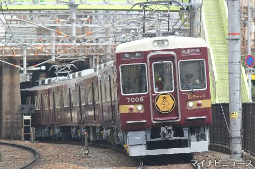 阪急電鉄「京とれいん 雅洛」特...