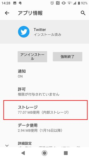 移動 アプリ android9 カード sd