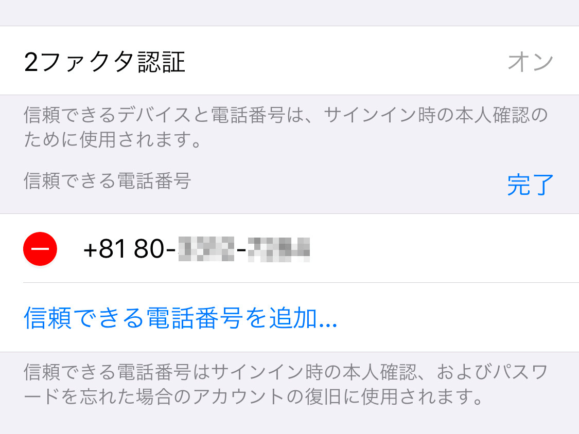 Id 番号 apple 変更 電話