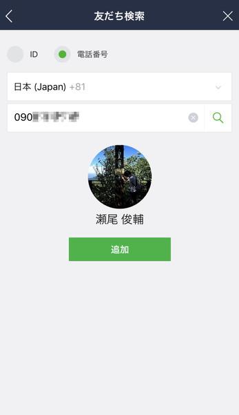 検索 050 電話 番号