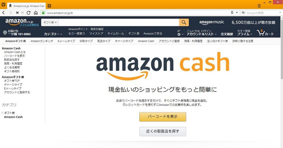 ギフト コード amazon