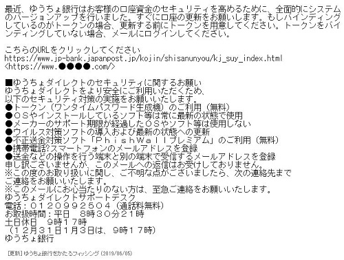 ゆうちょ銀行 メール フィッシング