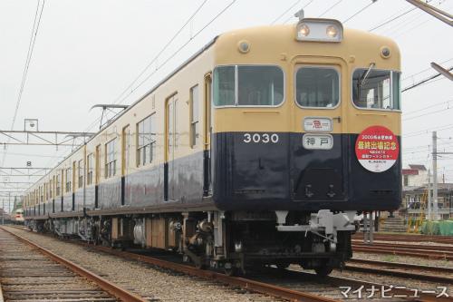 山陽電気鉄道3000系、オリジナル鋼製車3030号に懐かしの塗装を復刻 ...