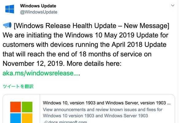 11月サポート終了の「Windows 10 April 2018」、後継版へ自動