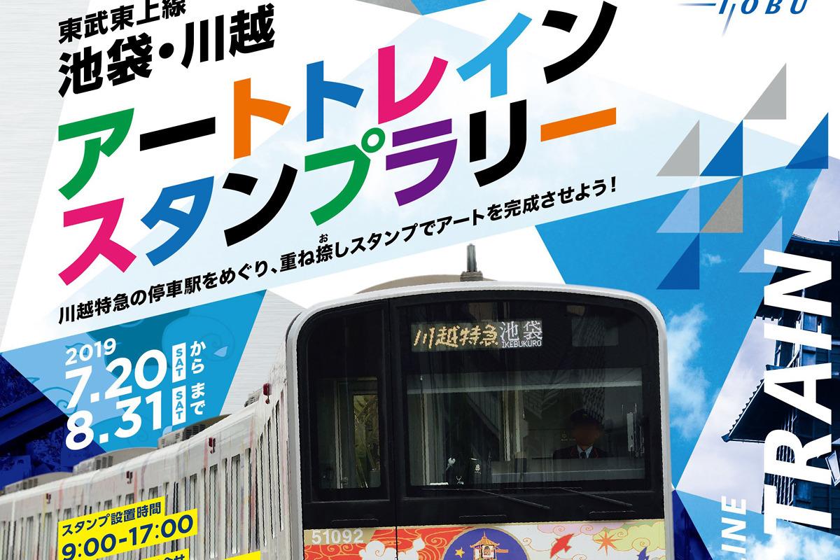 東武「池袋・川越アートトレインスタンプラリー」夏休み期間に開催