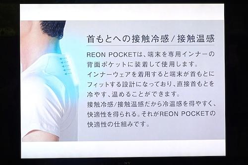 ソニーの風変わりなウェアラブル「REON POCKET」、首もとヒンヤリ ...
