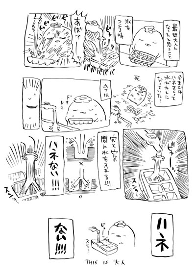 大人 の 漫画