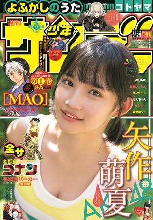 AKB48矢作萌夏、恋に揺れるバスケ女子を熱演! 制服姿でプールに