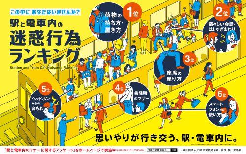 駅と電車内の迷惑行為ランキング」ポスターに - 全国72社で掲出   マイ ...