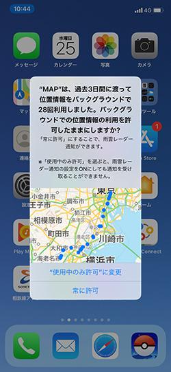 過去 情報 iphone の 位置