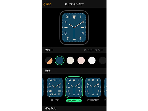 文字 盤 ウォッチ アップル