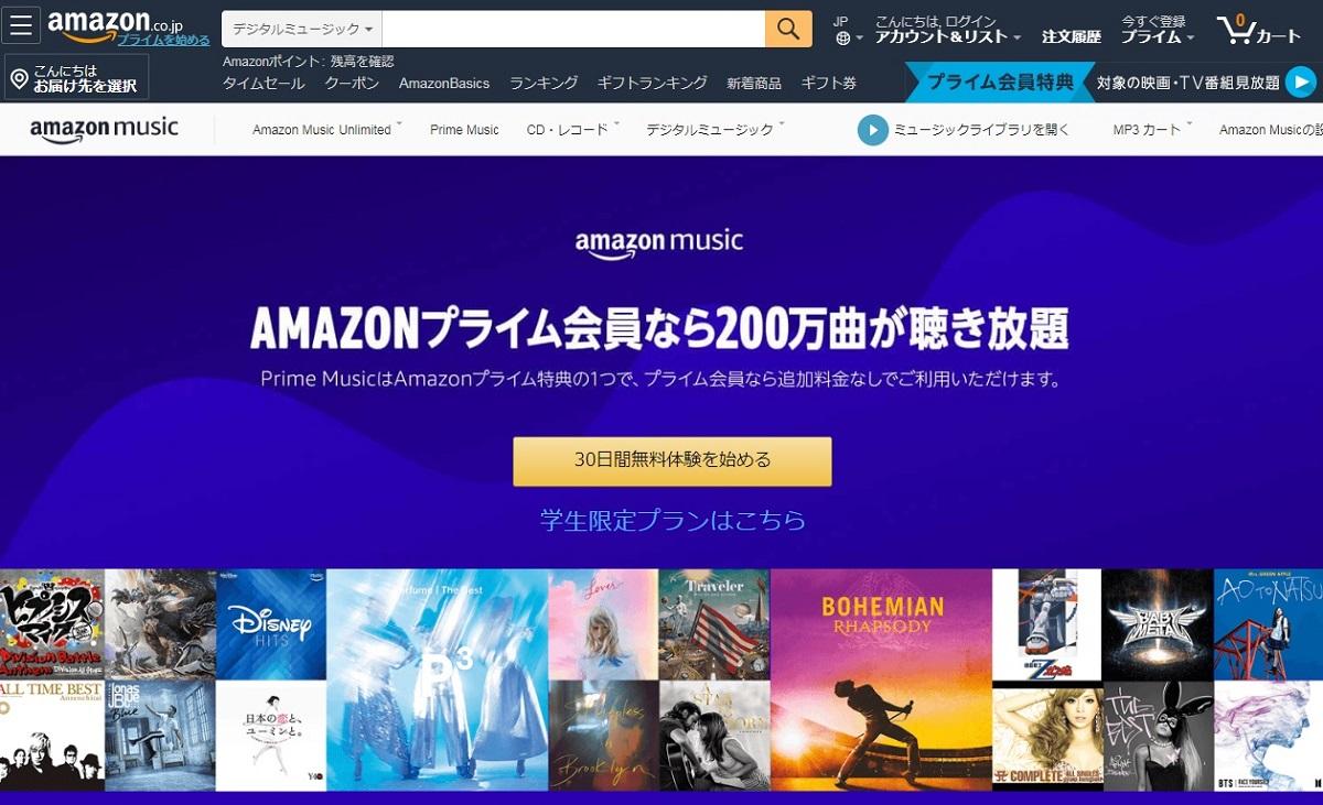 アマゾン プライム ミュージック 解約
