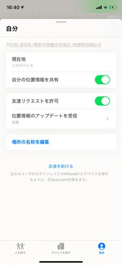 の 探す を 友達 iphone