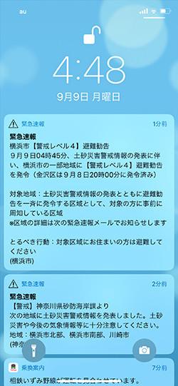 横浜 市 神奈川 区 避難 勧告