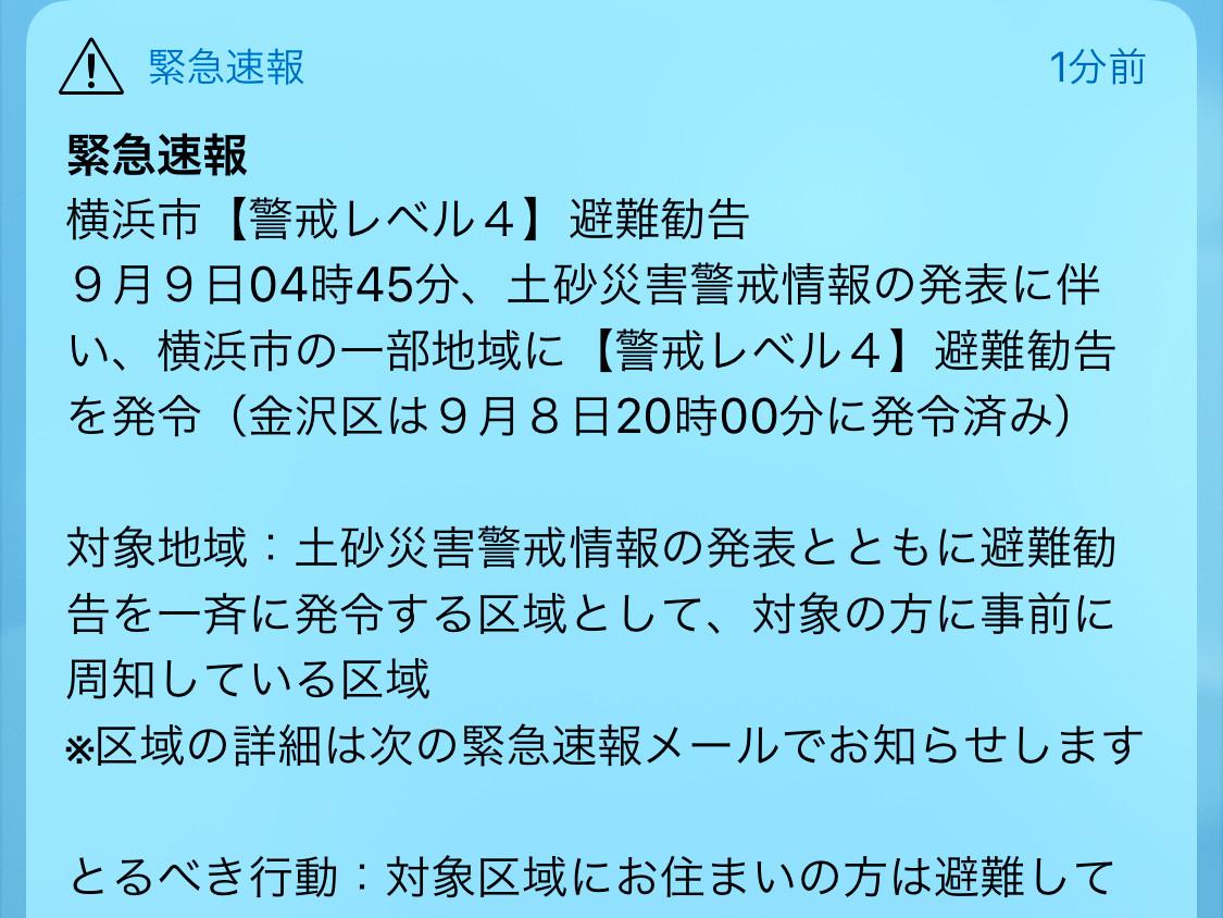 Iphone 緊急 地震 速報