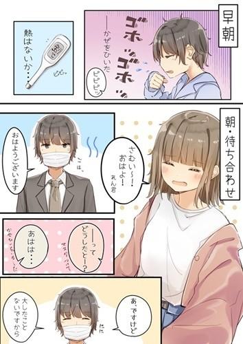九州からの方言女子 無自覚デレがすぎる 理想の年上彼女描く漫画に 見てる側が熱でそう マイナビニュース